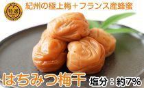 はちみつ梅干し2L1kg中粒特選A級(紀州南高梅)塩分約7%【和歌山県産】