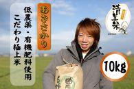【低農薬】極上無洗米『あきさかり』10kg