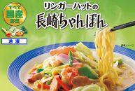 長崎ちゃんぽん6食セット(リンガーハット)