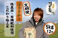 定期便5kg(12回、60kg)低農薬極上米『あきさかり』