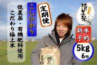 【2020年度産】定期便5kg(6回、30kg)低農薬極上米『こしひかり』