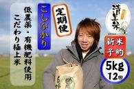 【2020年度産】定期便5kg(12回、60kg)低農薬極上米『こしひかり』