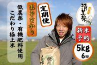 【2020年度産】定期便5kg(6回、30kg)低農薬極上米『あきさかり』