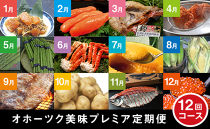 【頒布会12回】オホーツク美味プレミア定期便<12回コース>