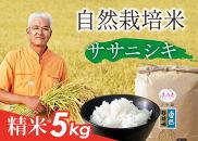AT59-NT自然栽培米『ササニシキ』精米5㎏
