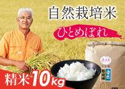 AT62-NT自然栽培米『ひとめぼれ』精米10㎏