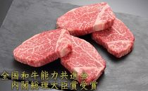 【事業者支援対象謝礼品】おおいた和牛A4ランク以上ヒレステーキ約100g×4枚(合計400g以上) 低温熟成製法による旨味の凝縮
