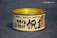 まるごと味付け帆立6缶(化粧箱なし)
