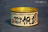 まるごと味付け帆立12缶(化粧箱なし)