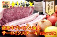 【ギフト用】[てらおかの能登牛]極上サーロインステーキ(A5P)2枚