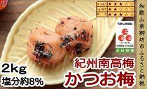 紀州南高梅 かつお梅 2㎏(塩分8%)