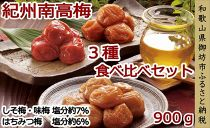 紀州南高梅詰め合わせ2Lサイズ(味梅・しそ梅・はちみつ梅)900g