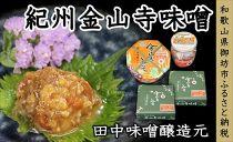 田中味噌醸造元 金山寺味噌セット