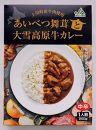 あいべつ舞茸と大雪高原牛カレー 6食