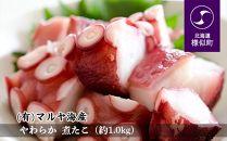 【やわらか】煮たこ(約1.0kg)