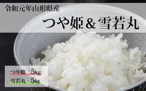 BU002-NT令和元年山形県産つや姫5㎏+雪若丸5㎏