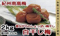 紀州南高梅(白干し梅)2㎏(塩分約20%)