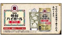 【ポイント交換専用】TaKaRa「焼酎ハイボール」〈ドライ〉350ml24本