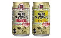 【ポイント交換専用】TaKaRa「焼酎ハイボール」〈レモン〉350ml×24本、〈ドライ〉350ml×24本(計48本)