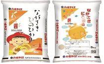 【AA030-NT】長崎県産米 ながさきひのひかり、ながさきにこまる 各5kgセット