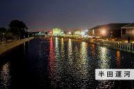 【半田市・山車・蔵・南吉・赤レンガ】JTBふるさと納税旅行クーポン(30,000円分)