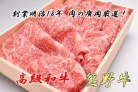 和歌山産 高級和牛『熊野牛』ロースしゃぶしゃぶ用
