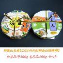 ■こだわりの紀州金山寺味噌たまみそ400g・もろみ400gセット