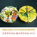 ■こだわりの紀州金山寺味噌たまみそ400g・柚子みそ400gセット