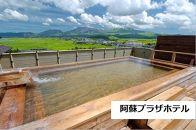 【阿蘇山、阿蘇市】JTBふるさと納税旅行クーポン(3,000円分)