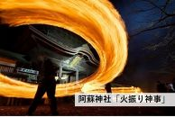 【阿蘇山、阿蘇市】JTBふるさと納税旅行クーポン(15,000円分)