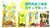 瀬戸内の美味しいおつまみスナックセット(4品×5袋)