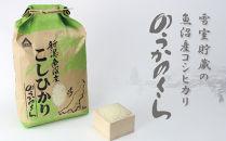 魚沼産コシヒカリ「のうかのくら」5kg 雪室貯蔵米
