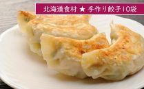 BB005北海道の食材たっぷり!手作り餃子10袋セット<スリーエス>【7800pt】