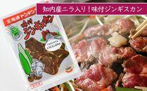 BB009味付きジンギスカン★知内産ニラ入り!【4800pt】