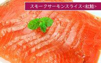 BB011スモークサーモン★紅鮭燻製スライス【6000pt】
