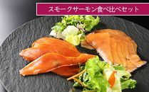 BB012スモークサーモン☆トラウト・紅鮭燻製スライスセット〈7200pt〉