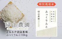 EE001★令和元年新米★ふっくりんこ10kg(特別栽培米産地直送)《帰山農園》【6000pt】