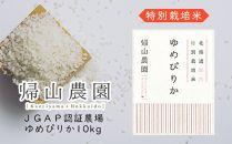 EE005ゆめぴりか10kg(特別栽培米産地直送)《帰山農園》【6300pt】
