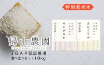 EE007食べ比べセット10kg(特別栽培米産地直送)《帰山農園》【6900pt】