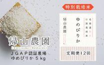 EE008《帰山農園》特別栽培米産地直送「ゆめぴりか5kg」12カ月定期便【37800pt】
