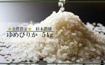 FF007★新米★金賞農家★が作る「ゆめぴりか」5kg《杉本農園》【3000pt】
