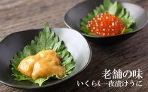 HH001老舗の味いくら&一夜漬けうにセット<秋元水産>【3600pt】