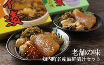 HH002老舗の味知内町名産海鮮漬けセット<秋元水産>【2400pt】
