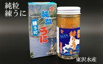 JJ001瓶詰塩うに<東沢水産>【3000pt】