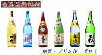 奄美黒糖焼酎 蔵元めぐり1800ml瓶×6本
