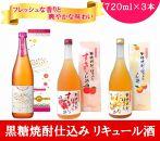 黒糖焼酎仕込みリキュール酒セット 梅酒・すもも酒・たんかん酒720ml×3本