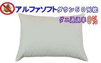 ダウンピロー43×63cmアルファソフト防ダニ枕