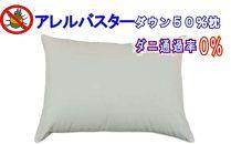ダウンピロー50×70cmアレルバスター防ダニ枕