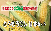 【2021年夏発送】【農家直送】もぎたてとうもろこし10本