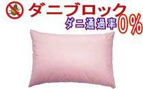 防ダニ枕カバー【ダニの通過率0%】サイズ50×70cmダニブロック綿A色:ピンク